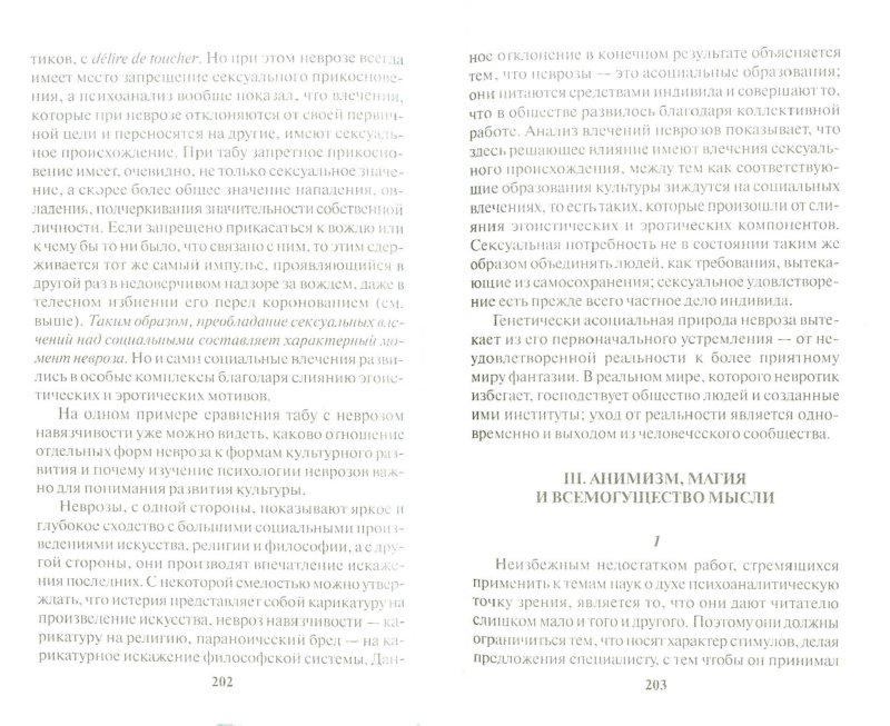 Иллюстрация 1 из 6 для Тотем и табу - Зигмунд Фрейд | Лабиринт - книги. Источник: Лабиринт