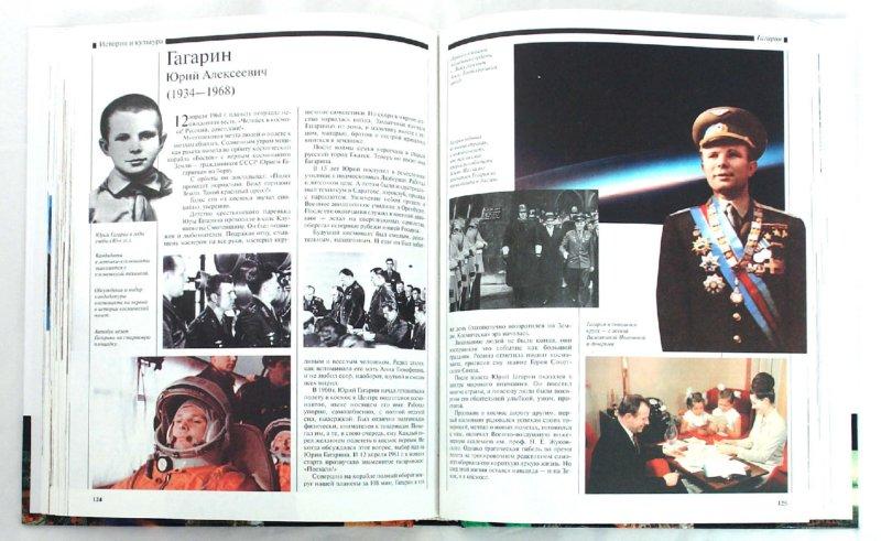 Иллюстрация 1 из 16 для Что такое. Кто такой. Детская энциклопедия | Лабиринт - книги. Источник: Лабиринт