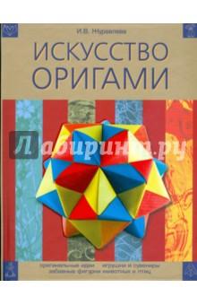 Журавлева И. В. Искусство оригами