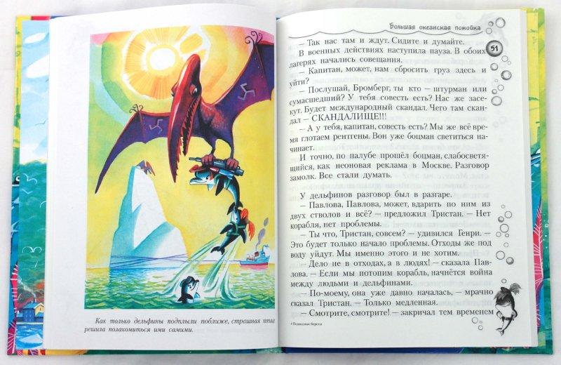 Иллюстрация 1 из 4 для Подводные береты - Эдуард Успенский   Лабиринт - книги. Источник: Лабиринт