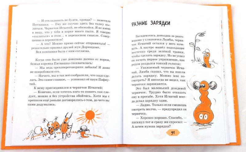 Иллюстрация 1 из 29 для Червячок Игнатий и его чаепития - Виктор Кротов | Лабиринт - книги. Источник: Лабиринт