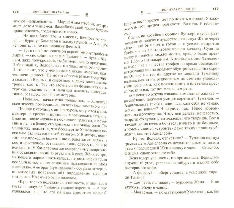 Иллюстрация 1 из 5 для Формула вечности - Вячеслав Шалыгин | Лабиринт - книги. Источник: Лабиринт