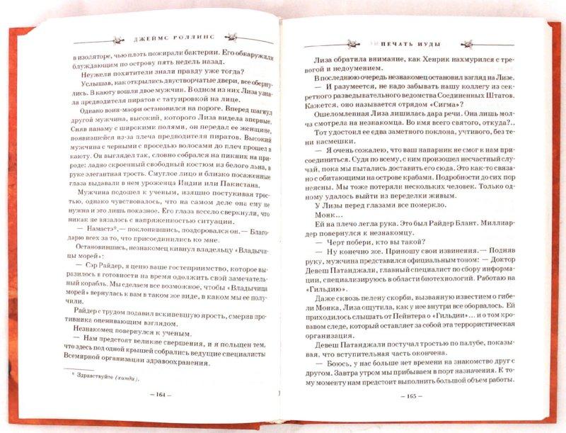 Иллюстрация 1 из 12 для Печать Иуды - Джеймс Роллинс | Лабиринт - книги. Источник: Лабиринт