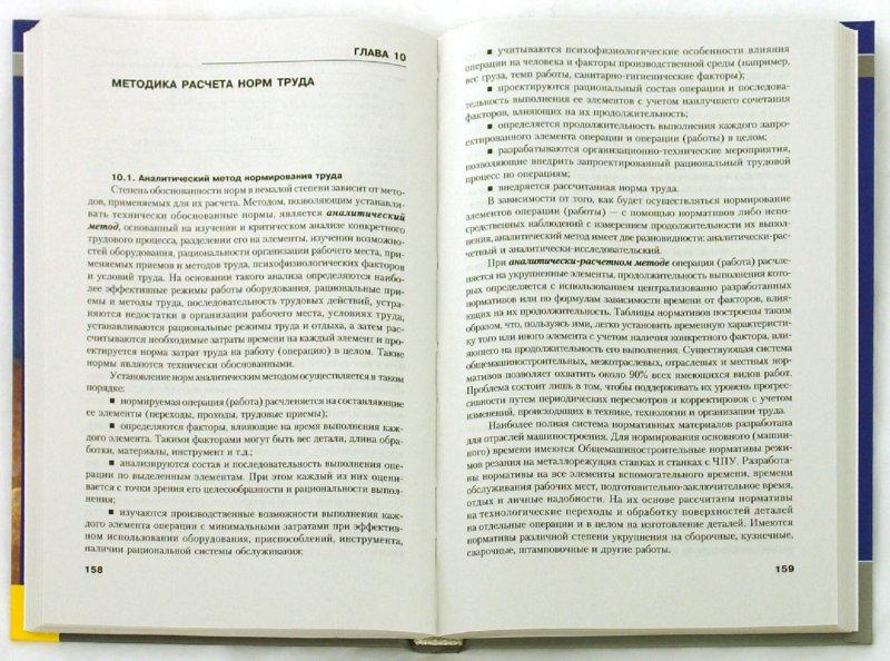 Иллюстрация 1 из 10 для Организация, нормирование и оплата труда на предприятии: учебно-практическое пособие - Валерий Пашуто | Лабиринт - книги. Источник: Лабиринт