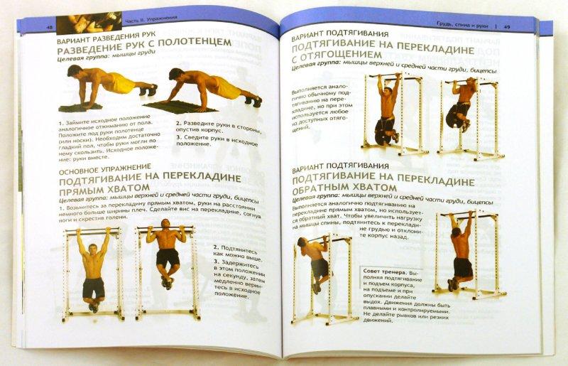 Иллюстрация 1 из 14 для Лучшее от Men's Health 15 фитнес-хитов | Лабиринт - книги. Источник: Лабиринт
