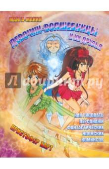 Манга-мания. Девочки-волшебницы и их друзьяОбучение искусству рисования<br>Автор этой книги подробно и доступно объясняет и показывает, как изображать романтических героинь японских комиксов. Эта книга научит всех любителей манги превращать самых обычных школьниц в очаровательных девочек-волшебниц.<br>