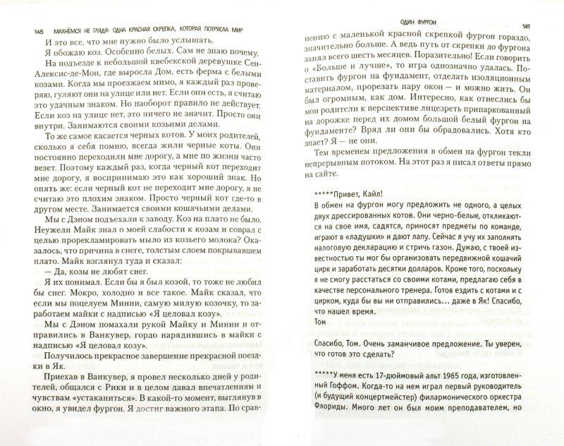 Иллюстрация 1 из 22 для Махнемся не глядя: одна красная скрепка, которая потрясла мир - Кайл Макдональд | Лабиринт - книги. Источник: Лабиринт