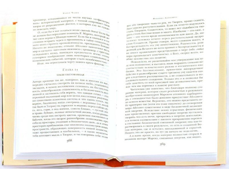 Иллюстрация 1 из 16 для Романы. Рассказы - Карел Чапек | Лабиринт - книги. Источник: Лабиринт