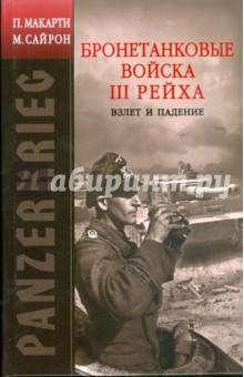 PANZERKRIEG: Бронетанковые войска III Рейха. Взлет и падение