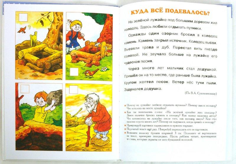 Иллюстрация 1 из 24 для Тексты с дырками и хвостами - Светлана Сущевская | Лабиринт - книги. Источник: Лабиринт