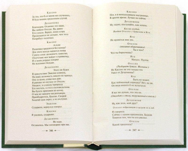Иллюстрация 1 из 14 для Трагедии - Уильям Шекспир   Лабиринт - книги. Источник: Лабиринт