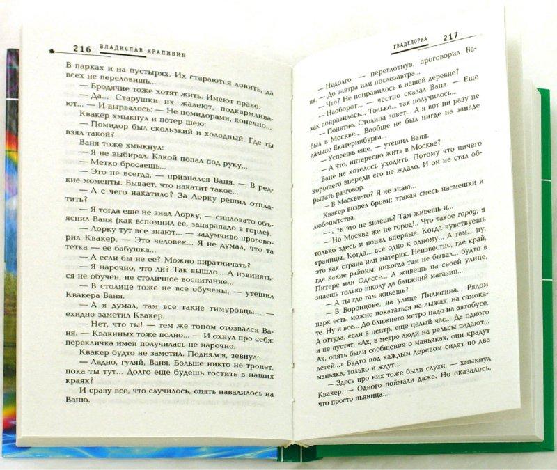 Иллюстрация 1 из 3 для Гваделорка - Владислав Крапивин | Лабиринт - книги. Источник: Лабиринт