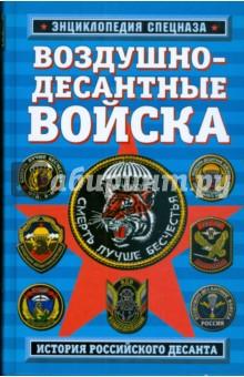 Воздушно-десантные войска: история российского десанта