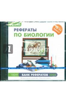 Банк рефератов 2009. Рефераты по биологии. 10–11 классы (CDpc)
