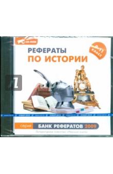 Банк рефератов 2009. Рефераты по истории. 9–11 классы (CDpc)