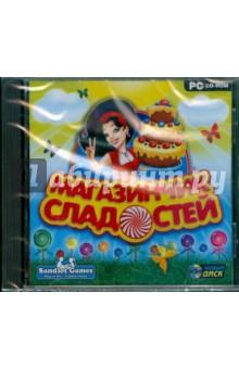 Магазинчик сладостей (CDpc)