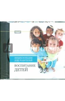 Воспитание детей (CDpc)