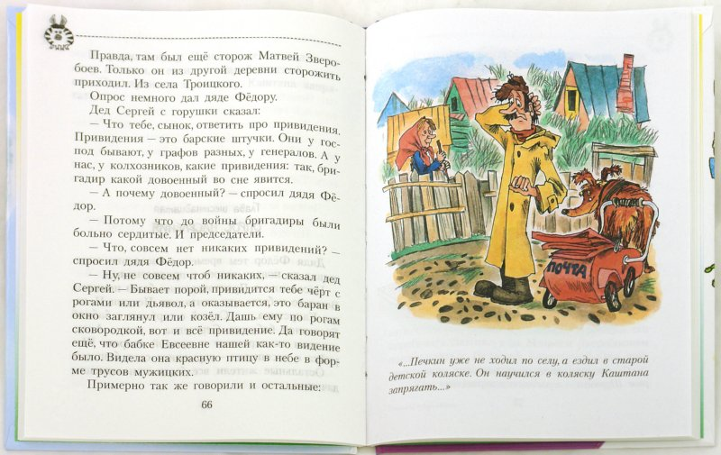 Иллюстрация 1 из 7 для Привидение из Простоквашино - Эдуард Успенский   Лабиринт - книги. Источник: Лабиринт