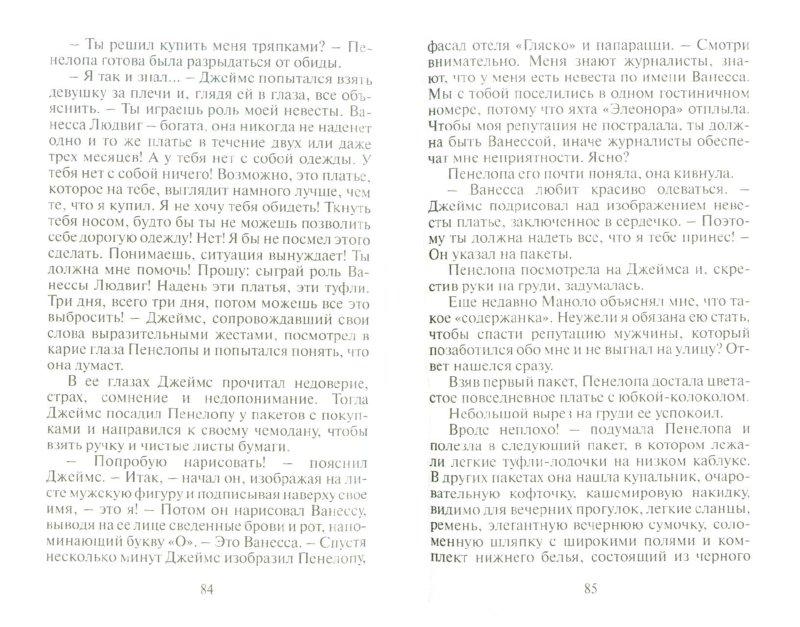 Иллюстрация 1 из 3 для На языке любви - Элен Кэнди | Лабиринт - книги. Источник: Лабиринт
