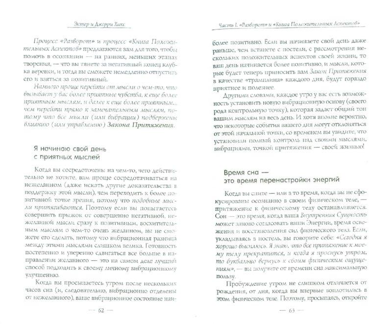 Иллюстрация 1 из 5 для Деньги и Закон Притяжения. Как научиться притягивать богатство, здоровье и счастье. Том I - Хикс, Хикс | Лабиринт - книги. Источник: Лабиринт