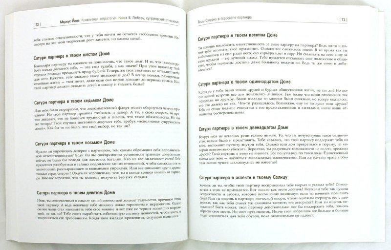 Иллюстрация 1 из 13 для Креативная астрология. Книга 3. Любовь, супружеские отношения (+ CD-ROM) - Маркус Йеле | Лабиринт - книги. Источник: Лабиринт