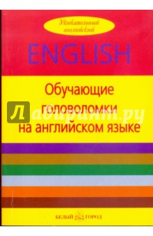Обучающие головоломки на английском языке