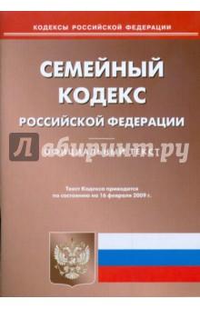 Семейный кодекс Российской Федерации. Официальный текст по состоянию на 16 февраля 2009 г