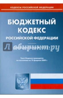 Бюджетный кодекс Российской Федерации по состоянию на 19 февраля 2009 г