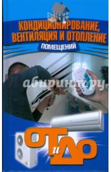 Кондиционирование, вентиляция и отопление помещений