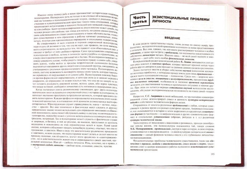 Иллюстрация 1 из 9 для Психология личности   Лабиринт - книги. Источник: Лабиринт