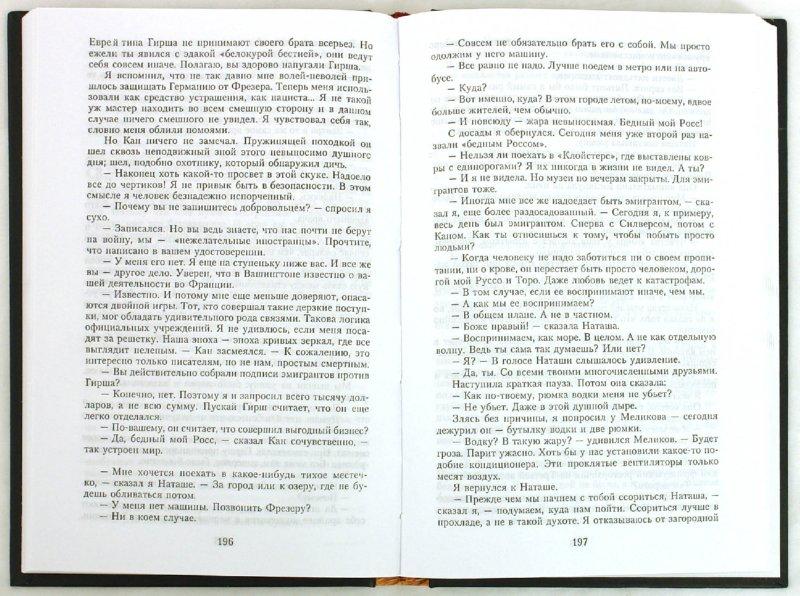 Иллюстрация 1 из 15 для Тени в раю - Эрих Ремарк | Лабиринт - книги. Источник: Лабиринт