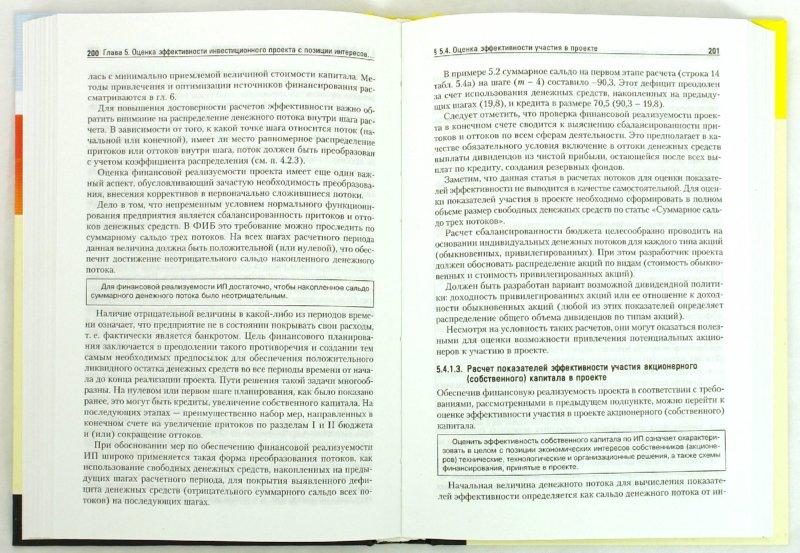 Иллюстрация 1 из 4 для Экономическая оценка инвестиций (+CD) - Мир Ример | Лабиринт - книги. Источник: Лабиринт