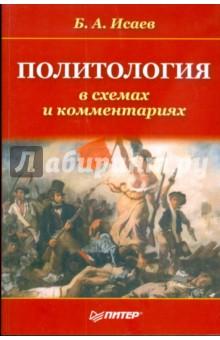 Книга: Политология в схемах и комментариях.  Автор: Борис Исаев.  Аннотация, отзывы читателей, иллюстрации.