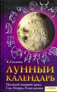 Катерина Соляник: Лунный календарь. Полный годовой цикл. Сад. Огород. План жизни