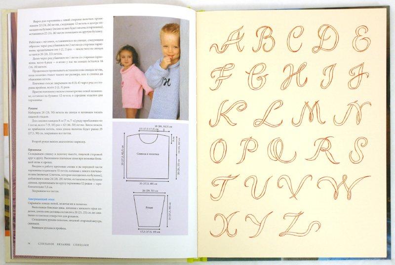 Иллюстрация 1 из 19 для Стильное вязание спицами - Сасс Казнс Лабиринт - книги