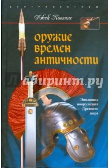 Оружие времен Античности. Эволюция вооружения Древнего мира