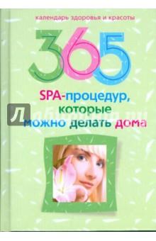 365 SPA-процедур, которые можно делать домаКрасота и здоровье<br>Эта книга откроет вам секреты молодости, красоты и здоровья. В ней вы найдете 365 уникальных рецептов SPA, благодаря которым вы навсегда забудете о том, что такое плохое самочувствие и неухоженный внешний вид. Вам не придется посещать дорогие косметические салоны и тратить баснословные деньги - все процедуры можно самостоятельно делать дома, используя недорогие и доступные средства. Теперь ваша красота и здоровье в ваших руках!<br>Составитель: Ерофеева Л.Г.<br>