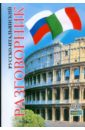 Таланов Олег Степанович Русско-итальянский разговорник. 3-е издание