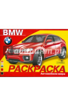 BMW. Автомобили мира