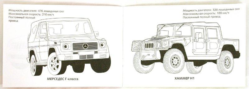 Иллюстрация 1 из 7 для Раскраска автомобили. Внедорожники   Лабиринт - книги. Источник: Лабиринт