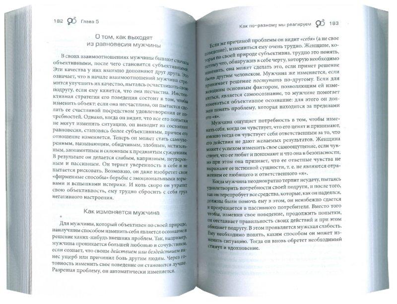 Иллюстрация 1 из 13 для Мужчины, женщины и отношения: Как достигнуть мира и согласия с противоположным полом - Джон Грэй | Лабиринт - книги. Источник: Лабиринт