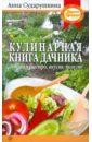 Кулинарная книга дачника: готовим быстро, вкусно, полезно