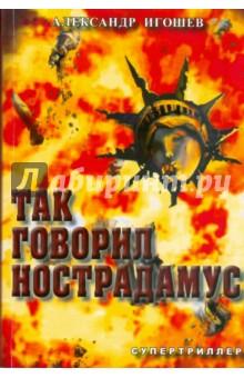 Игошев Александр Так говорил Нострадамус. Роман-видение