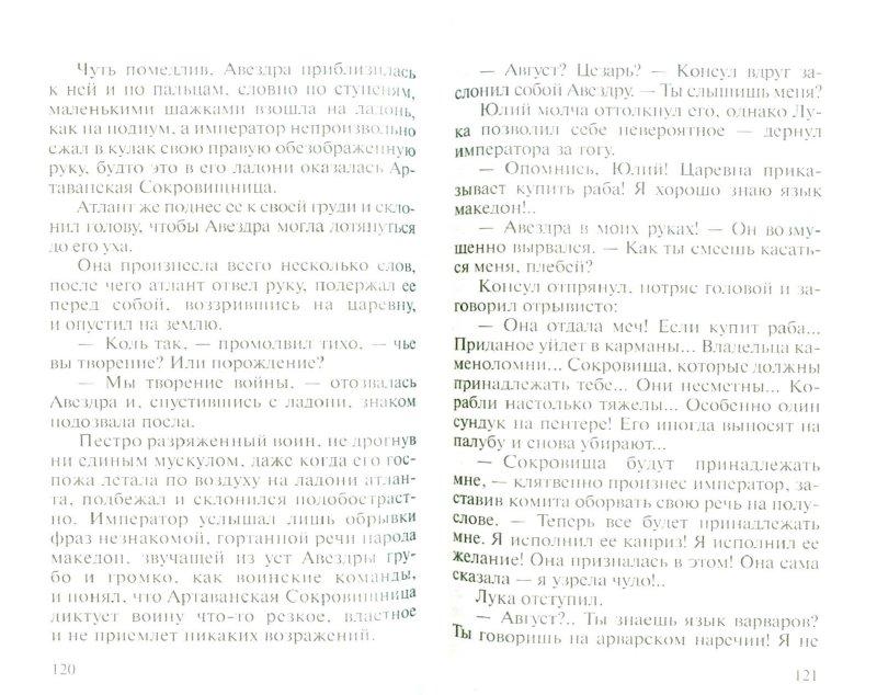 Иллюстрация 1 из 5 для Арвары. Магический кристалл - Сергей Алексеев | Лабиринт - книги. Источник: Лабиринт