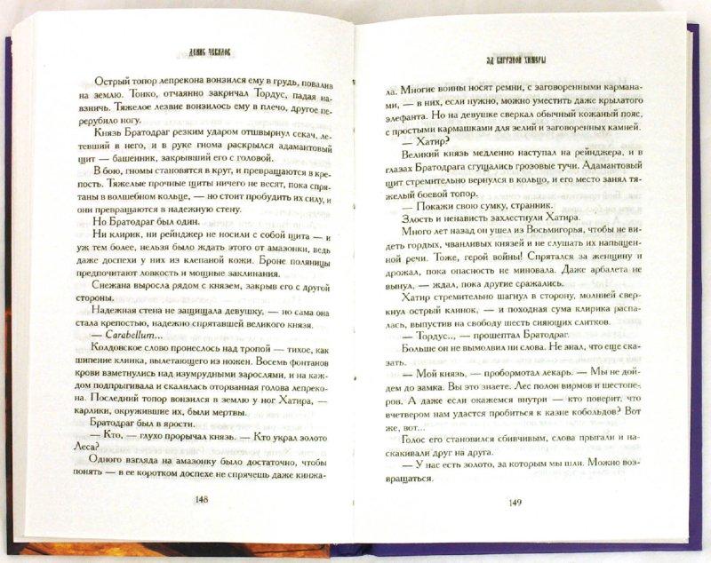 Иллюстрация 1 из 8 для Яд багряной химеры - Денис Чекалов   Лабиринт - книги. Источник: Лабиринт