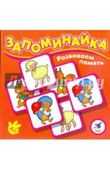 Запоминайка. Малыши. Развиваем памятьКарточные игры для детей<br>Игры серии Запоминайка основаны на широко известном и очень популярном в мире принципе Memory: перед игроками рубашкой вверх разложены карточки; открывая и закрывая по две, нужно найти все пары одинаковых карточек. Крупные карточки с забавными картинками делают игру привлекательной даже для самых маленьких детей.<br>Рекомендовано для детей от трех лет.<br>Срок службы 10 лет.<br>Изготовлено в России.<br>