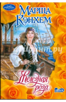 Кэнхем Марша Железная роза