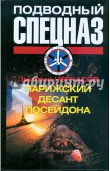Черкасов Дмитрий Парижский десант Посейдона