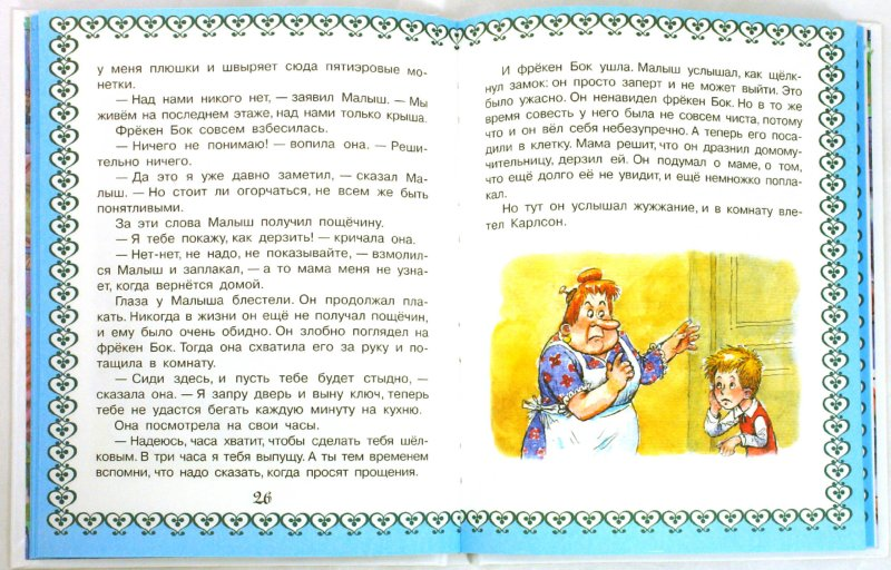 Иллюстрация 1 из 18 для Карлсон шумит. Карлсон устраивает пир - Астрид Линдгрен   Лабиринт - книги. Источник: Лабиринт
