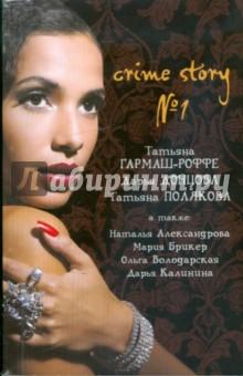 Crime story №1. Сборник рассказов